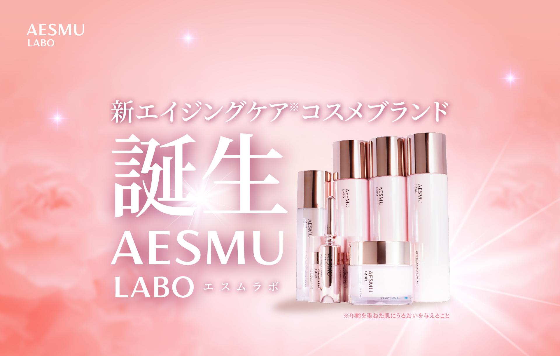 新エイジングケアコスメブランド,誕生AESMU LABO エスムラボ,※年齢を重ねた肌にうるおいを与えること