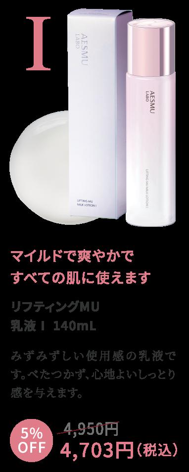 マイルドで爽やかで、 すべての肌に使えます。リフティングMU 乳液 1 140mL,みずみずしい使用感の乳液です。べたつかず、心地よいしっとり感を与えます。5%OFF 4,300円→ 4,085円(税別)